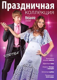 http://www.vyazemsami.ru// Вязание модно и просто. Спецвыпуск №13-2011 Праздничная коллекция