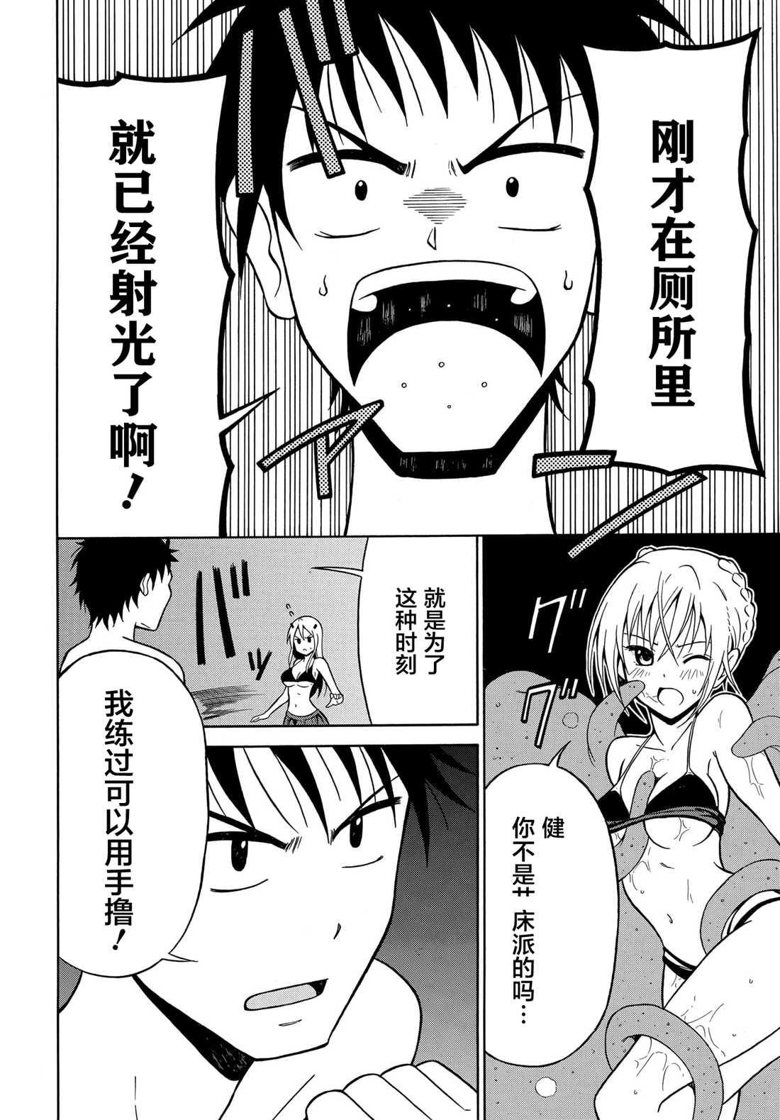 童貞與終結者女友: 08话 - 第12页