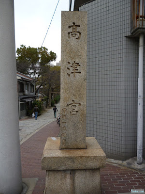 高津宮石柱
