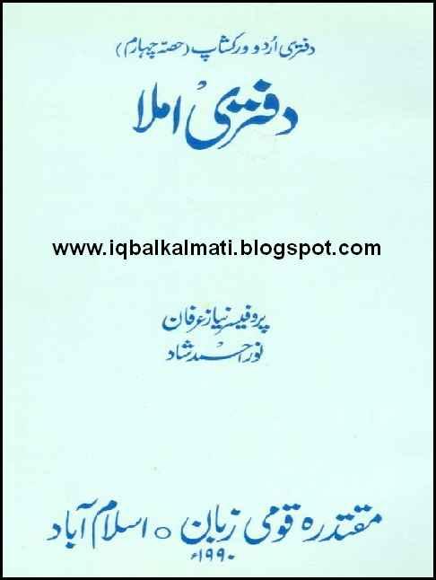 Urdu Short Writing Course Book By Prof Niaz Irfan Free