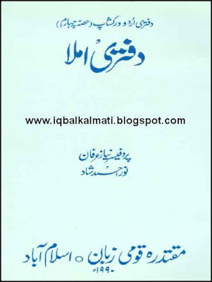 Urdu Short Writing Course Book by Prof. Niaz Irfan