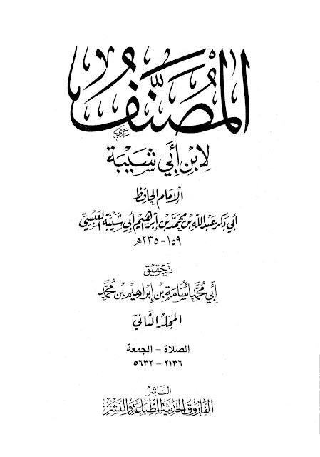 المصنف ابن ابی شیبہ