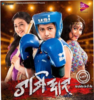 All Songs of Champion-Archita's Latest Movie