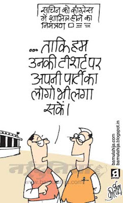 sachin tendulkar cartoon, congress cartoon, parliament, indian political cartoon