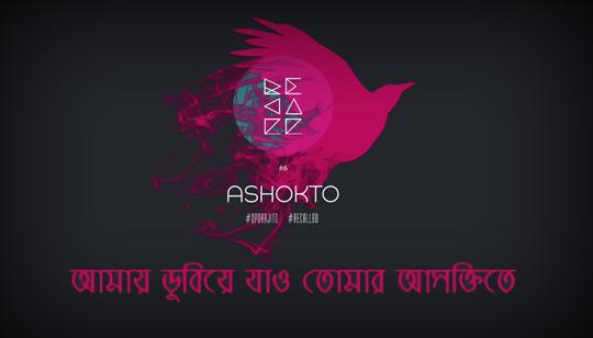 Ashokto Lyrics by Recall Band Album Oporajito
