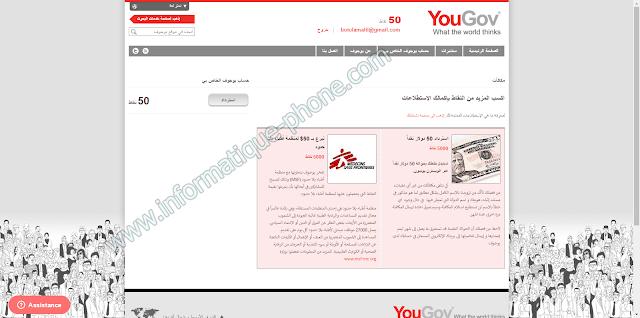 شرح موقع Yougov لربح 50 دولارعن طريق الاستطلاعات شرح متكامل