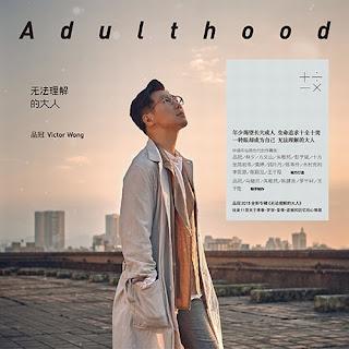 [Album] 無法理解的大人 - 品冠 Victor Wong