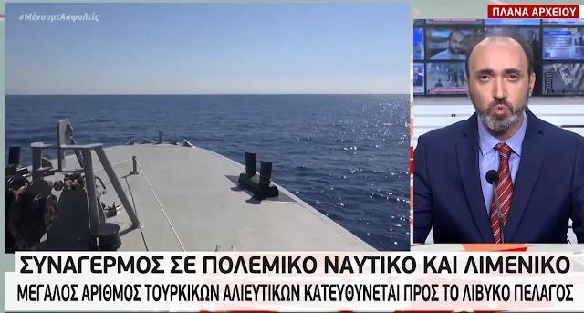 Οι Τούρκοι στέλνουν μεγάλο αριθμό τουρκικών αλιευτικών στο Αιγαίο (BINTEO)