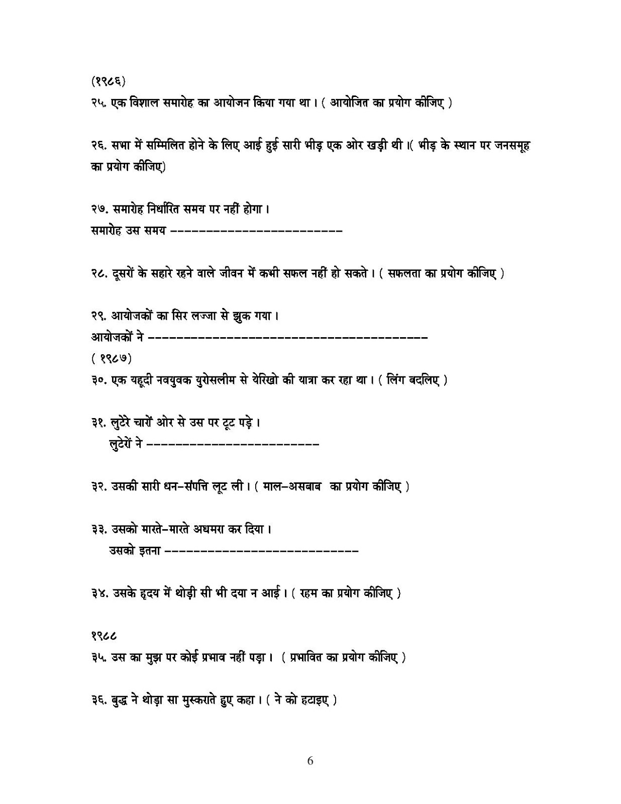 Hindi Grammar Worksheets For Class 6 Icse