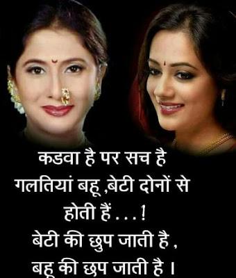 Kadwa Hai Par Sach hai  Bahu, Beti Dono Ek Hi Hai !