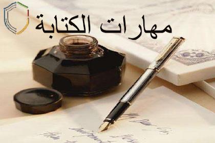 Pembahasan Lengkap Maharah Al-kitabah dan Teknik Pembelajarannya