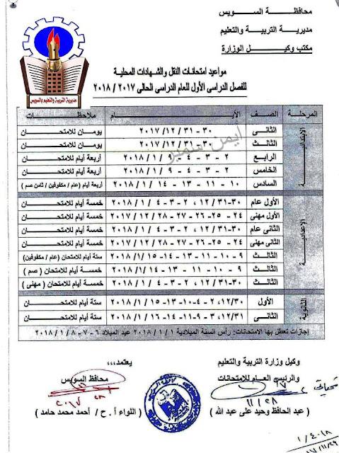 جدول امتحانات محافظة السويس 2018