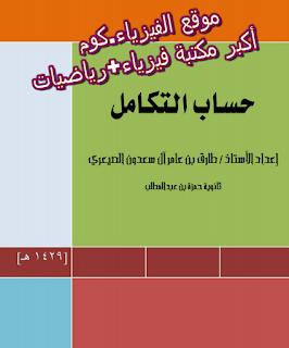 تحميل كتاب حساب التكامل pdf برابط مباشر