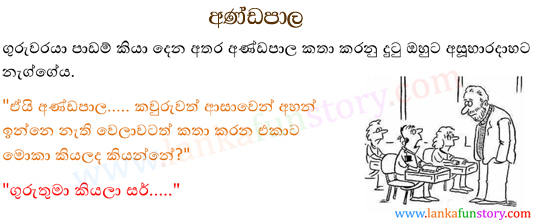 Sinhala Jokes-Andapala