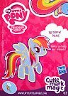 My Little Pony Wave 12A Rainbow Dash Blind Bag Card