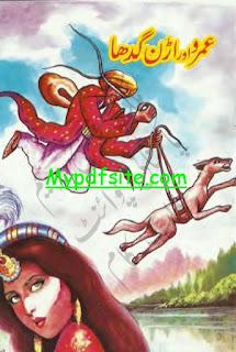 Umro Aur Uran Ghadha