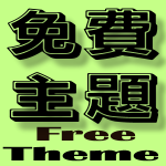 https://line-themes.blogspot.com/2016/06/free-theme.html