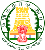 TNPSC VAO Exam Question Paper