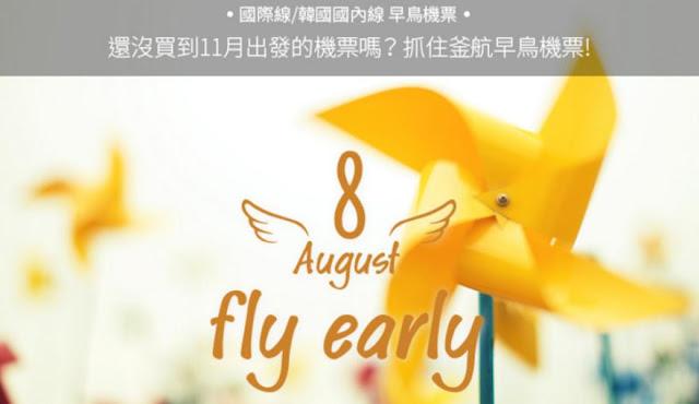【釜山預告】釜山航空 11月FlyEary香港/澳門 飛 釜山 單程 HK$419起,台北飛釜山 TWD1,100起,8月2日早上10時開賣。