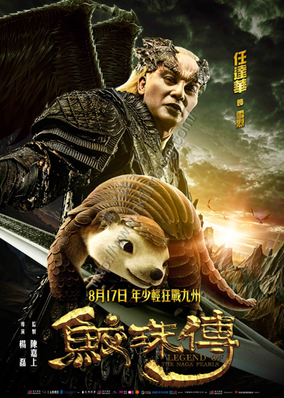 Legend of the Naga Pearls (2017) Hindi Dual Audio 480p BluRay ESubs – Full Movie