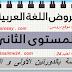 اختبارات و فروض كتابية في مادة اللغة العربية لمستوى السنة الثانية ابتدائي لجميع الدورات الأولى و الثانية