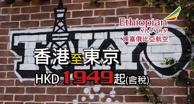婦女節優惠,農曆年飛東京 連稅只需HK$1949+30kg行李 - 埃塞俄比亞航空!
