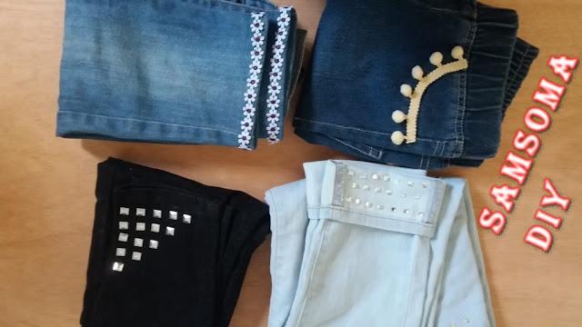 عندك سروال جينز ممزق وقديم ؟؟؟  اليك 4 افكار بسيطة لتجديده واعطائه لمستك الخاصة  / افكار لتزييين سراويل الجنز / افكار لتزييين سراويل الجنز / فكار لتجديد بنطلون الجينز / تحويل الملابس القديمة الى جديدة /  افكار بسيطة لاعادة استخدام الجينز القديم  / DIY   Recycling /  4 SIMPLE Ways to Revamp Old Jeans
