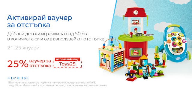 Намаление на детски играчки -25% с промо код l e;dh