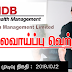 Vacancy in NDB Wealth Management Limited