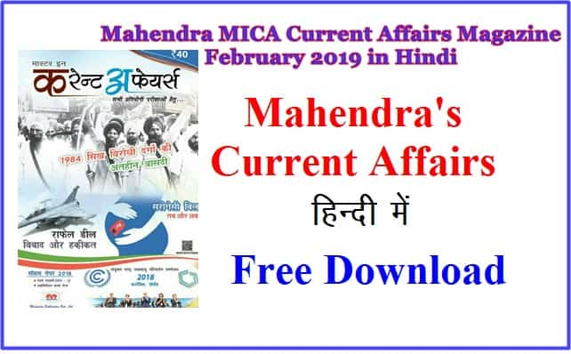 MICA Current Affairs February 2019 Hindi pdf