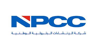 وظائف خالية بشركة NPCC للإنشاءات البترولية الوطنية فى الامارات 2018