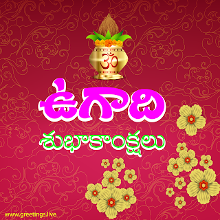 Telugu Ugadi  wishes