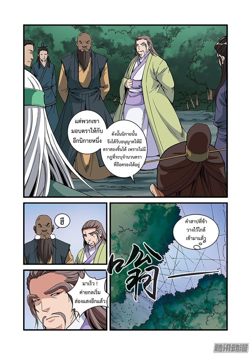 อ่านการ์ตูน Xian Ni 53 ภาพที่ 12