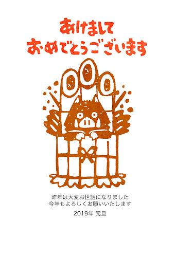 門松と猪の芋版年賀状 (亥年)