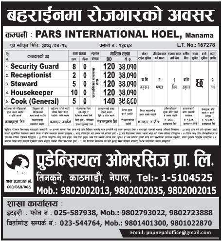 Jobs For Nepali In Pars International Hotel, Bahrain Salary -Rs.39,000/