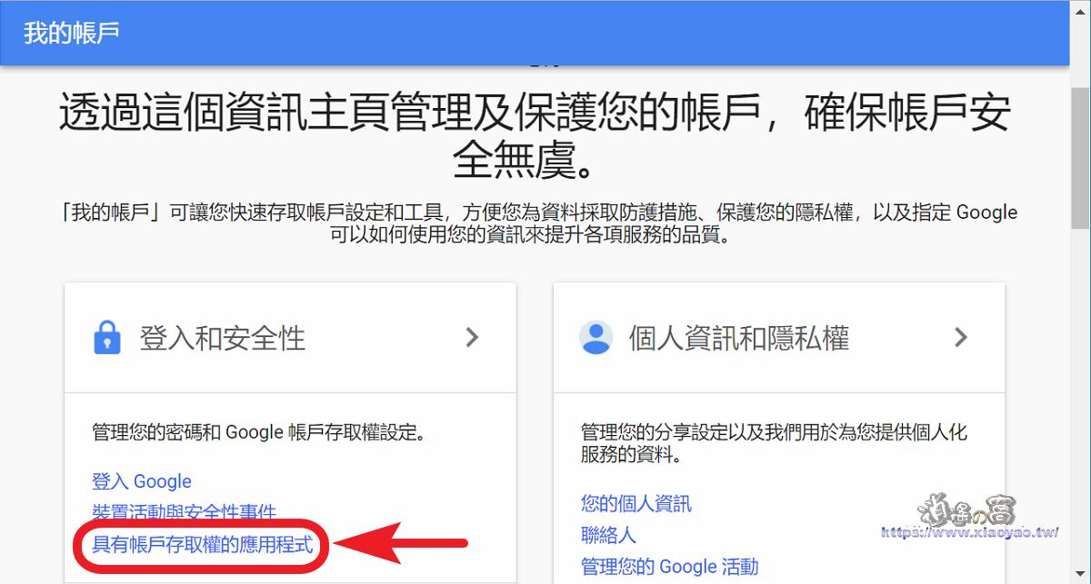 管理 Google 帳戶中已授權的應用程式,定期移除不使用的服務 - 逍遙の窩