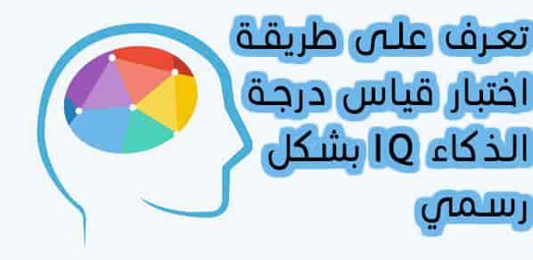 إختبار درجة الذكاء IQ