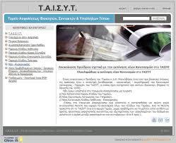 http://www.taisyt.gr/frontoffice/portal.asp?cpage=NODE&cnode=1