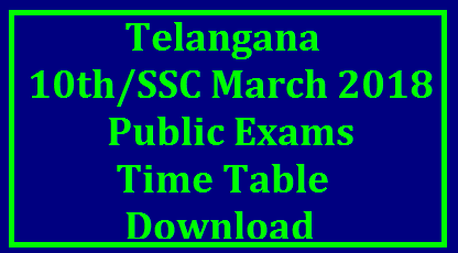 TS SSC Timetable 2018 – Download Telangana 10th Class Exam Time Table & Dates 2018 Subject wise Telangana Board of SSC anounced 10th Class Exams Time Table | TS SSC Time Table 2018 – Download TS 10th Class Exam Time Table 2018 pdf @ bse.telangana.gov.in Schedule AP School Secondary Certificate SSC Time for March 2018 for Regular and Private Academic and Vocational Courses in Andhra Pradesh.ap-Telangana-10th-ssc-march-2018-public-supplementary-exams-time-table-bse.telangana.gov.in-schedule-download TS SSC Timetable 2018 – Download Telangana 10th Class Exam Time Table & Dates 2018 Subject wise