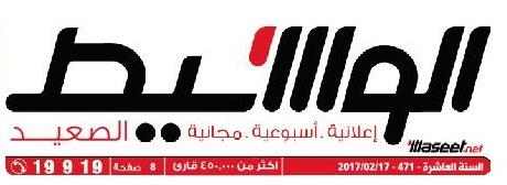 وظائف وسيط الصعيد عدد الجمعة 17 فبراير 2017 م