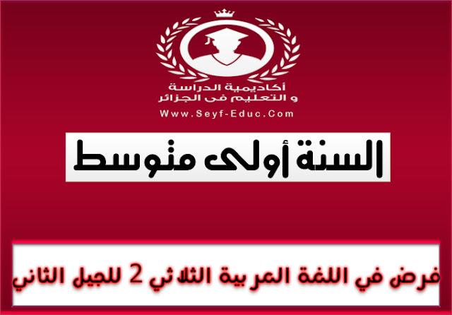 فرض الثلاثي الثاني في مادة اللغة العربية للسنة الاولى متوسط