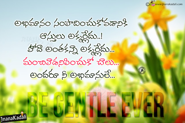 telugu status messages, whats app status messages quotes in telugu, best life messages in telugu