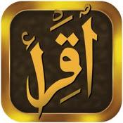 Kewajiban Belajar Mengajar dalam Perspektif al-Qur'an