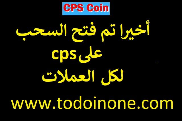 coin cps p2p