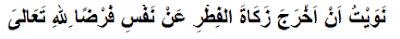 Bacaan Doa Niat Zakat Fitrah untuk diri sendiri