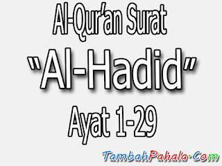 Bacaan Surat Al-Hadid, Al-Qur'an Surat Al-Hadid, terjemahan Surat Al-Hadid, arti Surat Al-Hadid, Latin Surat Al-Hadid, Arab Surat Al-Hadid, Surat Al-Hadid