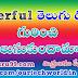 Powerful Telugu Dictionary గురించి తెల్సుకుందామా ?