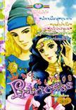 ขายการ์ตูนออนไลน์ การ์ตูน Princess เล่ม 98