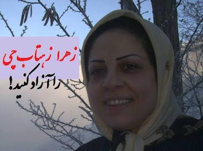 نامه زندانی سیاسی زهرا زهتابچی از شکنجهگاه اوین