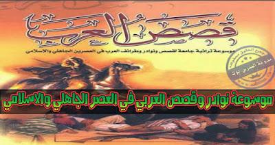 موسوعة تراثية تجمع قصص ونوادر وطرائف العرب في العصرين الجاهلي والإسلامي